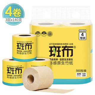 斑布(BABO)3层有芯卷纸 140g*4卷/整箱 本色纸卷纸家用家庭装卫生纸 卷纸