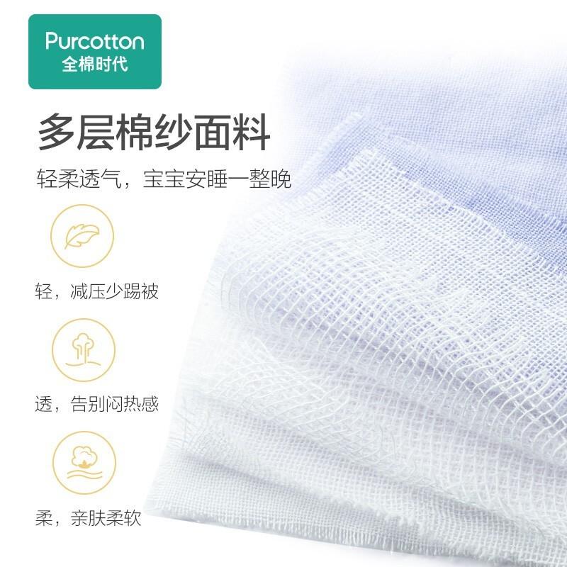 Purcotton 全棉時代 嬰兒純棉紗布被子