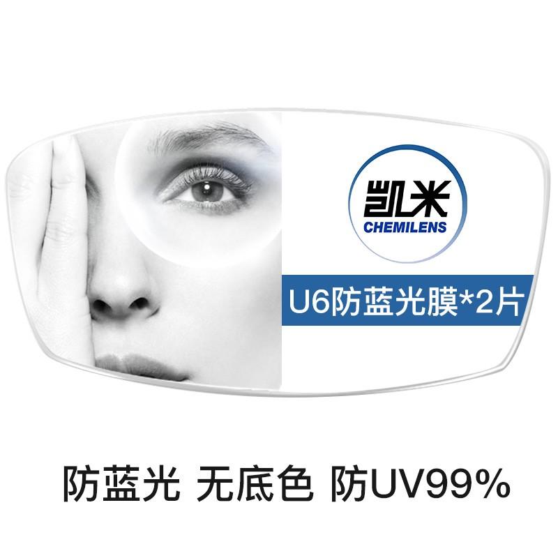 凱米 U6膜層 1.74折射率 防藍光鏡片 2片(贈店內150元內鏡框任選一副)
