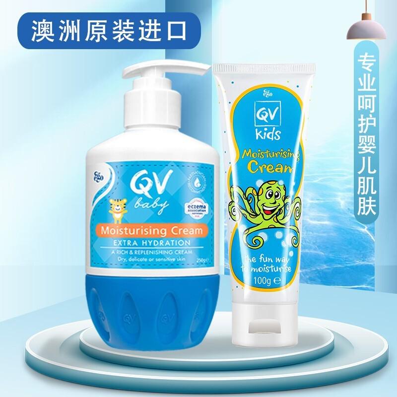 Ego QV 意高 嬰兒面霜250g+潤膚霜100g