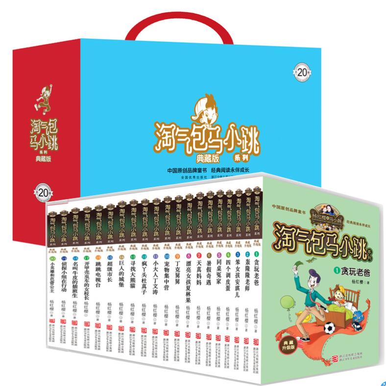 《杨红樱淘气包马小跳系列 》( 共20册)