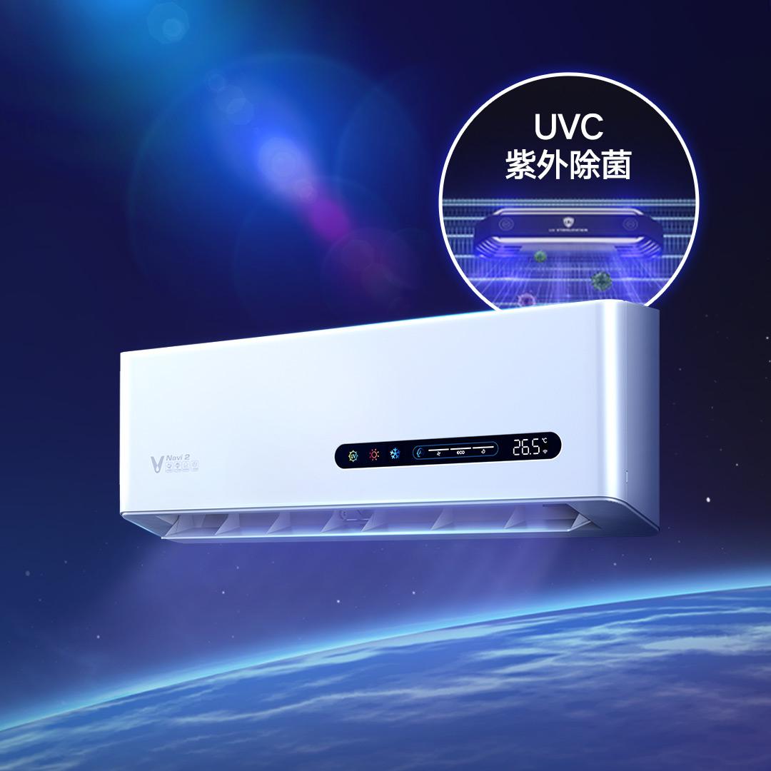 云米Navi 2 AI空调(新一级能效)