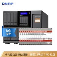 威联通(QNAP)TS-1635AX-8G 十六盘位nas网络存器云盘云存储四核处理器 商用级NAS(含10T*12=120T)