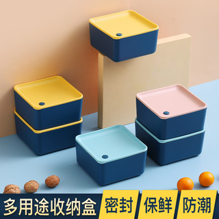 密封储物罐五谷杂粮收纳盒子塑料罐带盖糖果罐家用食物储存分装盒