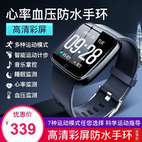 文吉星 苹果华为小米智能运动手环心率血压