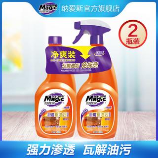 妙管家油污清洗剂660g*2瓶厨房油烟机灶台 重油清洁剂强力去油渍