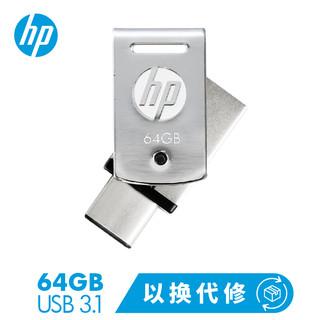 惠普(HP)64GB Type-C USB3.1 手机U盘 x5000mw 银白色 全金属双接口手机电脑双用 华为手机u盘