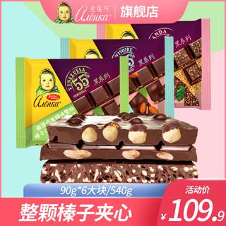 爱莲巧俄罗斯进口巧克力整颗榛子夹心55%黑巧大头娃娃排块零食