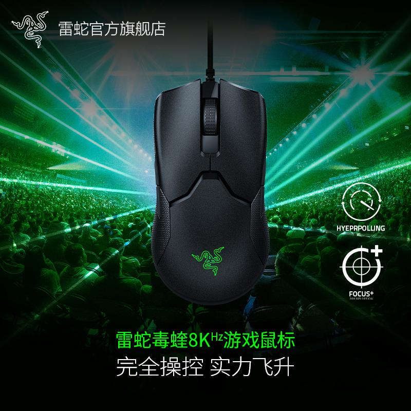 Razer雷蛇毒蝰8KHz轻量8000Hz轮询率笔记本电脑有线viper游戏鼠标