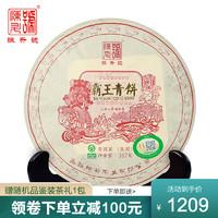 2020年陈升号普洱茶霸王青饼357g标杆系列生茶云南普洱生茶茶叶茶饼