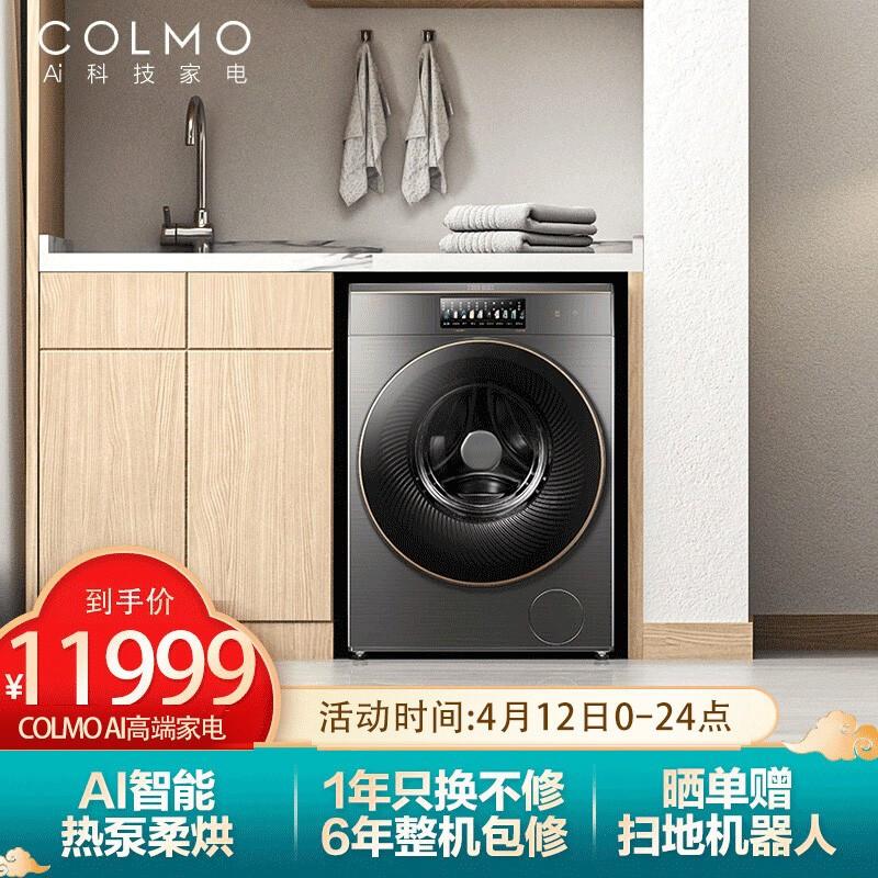 COLMO 烘干机热泵式 干衣机家用 AI轻干洗 AI柔烘 UV紫外线杀菌 智能家电 星图系列 线下同款CLHZ10E