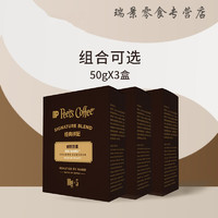 Peets coffee皮爷新鲜黑咖啡粉手冲现磨挂耳式咖啡drip套装 迪克森少校*3盒