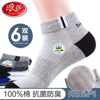 浪莎袜子男士中筒袜纯棉春夏季款低筒网眼短袜 6双装
