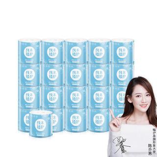 20卷4层有芯卷纸110g卫生纸巾厕纸整箱家庭装