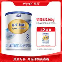 铂臻幼儿配方奶粉3段 1~3岁 800克 罐装
