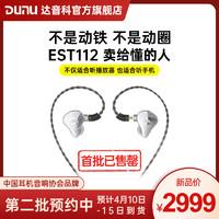 达音科EST112静电耳机入耳式圈铁发烧级hifi音质高解析女毒