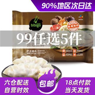 bibigo 必品阁 必品阁(bibigo)菌菇三鲜王饺子 490g 水饺 蒸饺 煎饺 锅贴 早餐方便菜 1袋490g 14个