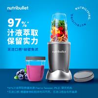 美国NutriBullet600W原装破壁机家用多功能榨汁搅拌机官网正品