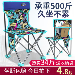佳之钓 户外折叠椅子便携凳子钓鱼靠背椅美术写生家用小马扎板凳钓鱼装备