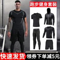 健身服套装男跑步运动紧身衣篮球训练服套装晨跑衣服夏健身房装备
