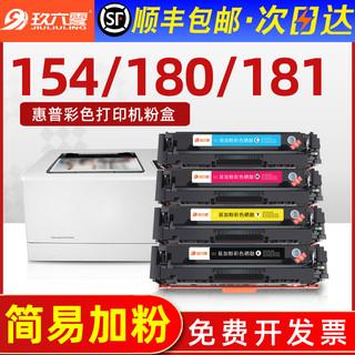 适用惠普m154a硒鼓m180n hp204a M181fw墨盒CF510a粉盒M154nw彩色打印机碳粉Color LaserJet Pro MFP