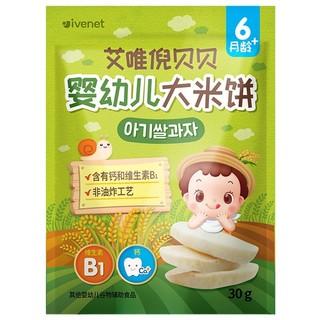 限新人 : ivenet 艾唯倪 婴幼儿米饼  30g