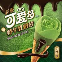 促销活动:小黑盒&冰淇淋上新季