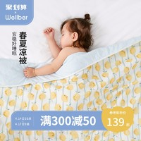威尔贝鲁婴儿被子新生儿竹棉纱布凉被宝宝幼儿园盖毯儿童午睡棉被