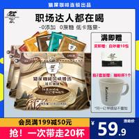 Kafelaku Coffee猫屎咖啡风味美式无糖提神挂耳精品黑咖啡 20杯装