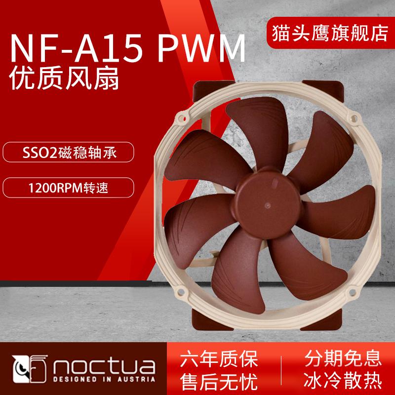 猫头鹰 NF-A15 PWM SSO2磁稳轴承 15cm风扇 U14S风扇 NF-A15 PWM