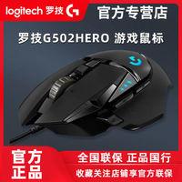 G502HERO主宰者电竞宏吃鸡英雄联盟USB游戏有线鼠标加重编程