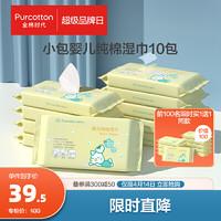 Purcotton 全棉时代 全棉时代湿巾 纯棉婴儿湿巾宝宝专用湿纸巾 小包便携装 20抽/10袋