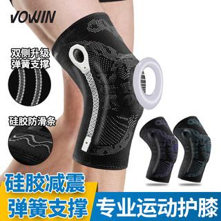 专业篮球护膝男运动健身装备跑步女护腿半月板膝盖保护套关节护漆