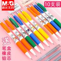 M&G 晨光 10支装自动铅笔0.5小学生写不断活动铅笔0.7儿童绘画一年级学习可爱卡通hb2比考试专用铅笔女糖果色批发