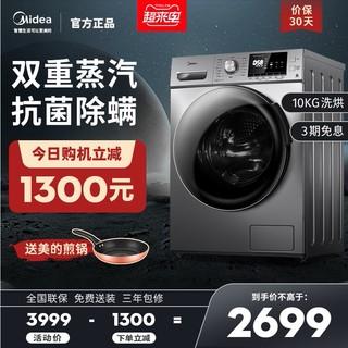 Midea 美的10公斤KG全自动滚筒洗衣机除螨烘干机 洗烘一体机家用带烘干