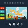 PC中文正版 steam平台 国区 联机游戏 一起开火车 Unrailed! Unrailed