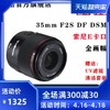 永诺35mm F2 DSM索尼E卡口全画幅微单人像大光圈自动对焦广角镜头