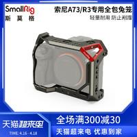 SmallRig斯莫格 索尼A7R3单反兔笼 sony A73相机配件竖拍 2645