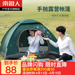 Nan ji ren 南极人 南极人帐篷户外野营两人加厚3-4人全自动速开儿童防雨露营装备 军绿2-3人;单层手抛速开帐篷