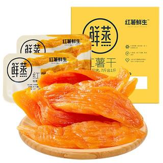 红薯鲜生  鲜蒸红薯干  0脂肪无添加  128g*8盒