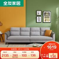 QuanU 全友 家居 布艺沙发北欧风格棉麻布沙发三色可选可拆洗扶手 102567A沙发(左3+右3)不含头枕