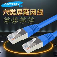 Odyssey 六类千兆网线cat6成品带屏蔽水晶头家用高速无氧铜宽带延长线20米