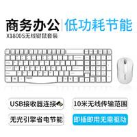 RAPOO X1800S无线键盘鼠标套装即插即用家用办公笔记本台式电脑省电键鼠