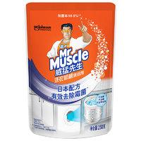 Mr Muscle 洗衣机槽清洁剂 250g  滚筒洗衣机清洗剂 去污粉 除菌 内胆除垢剂 除霉菌 去异味