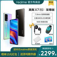 realme 真我 X7Pro 至尊版 6400万像素65W闪充曲面屏游戏手机正品