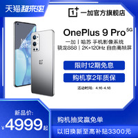 OnePlus 一加 一加9 Pro 5G手机骁龙888旗舰2K+120Hz柔性屏拍照商务智能拍照官方旗舰店