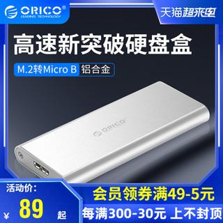 ORICO 奥睿科 Orico/NGFF全铝金M.2转Micro B转TYPE-C移动硬盘盒USB3.0高速SSD固态外置盒接硬盘读取硬盘盒