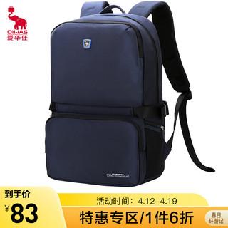 OIWAS 爱华仕 潮流撞色双肩包15.6英寸电脑包时尚轻便书包立挺IT男士背包 OCB4528深蓝色