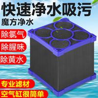 森森魔方净水黄水克星活性炭滤材鱼缸过滤器水妖精过滤材料用品