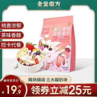 老金磨方 酸奶果粒烘焙燕麦片蜜桃乌龙味即食营养早餐饱腹低脂麦片
